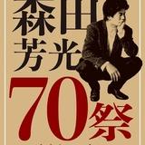 森田芳光70祭(ななじゅっさい)