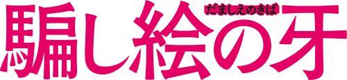 damashie-logo.jpg