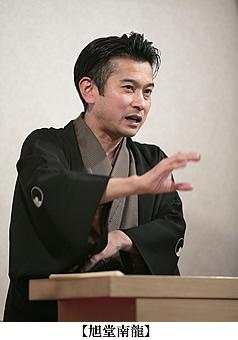 gozirayose-旭堂南龍.jpg