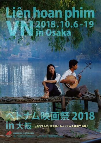 ベトナム映画祭in大阪<表>.jpg