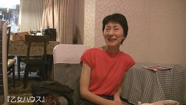 乙女ハウスChinosan_1.jpg