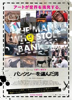 banksy-pos.jpg