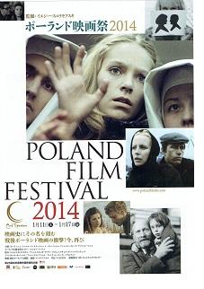 ポーランド映画祭チラシ.jpg