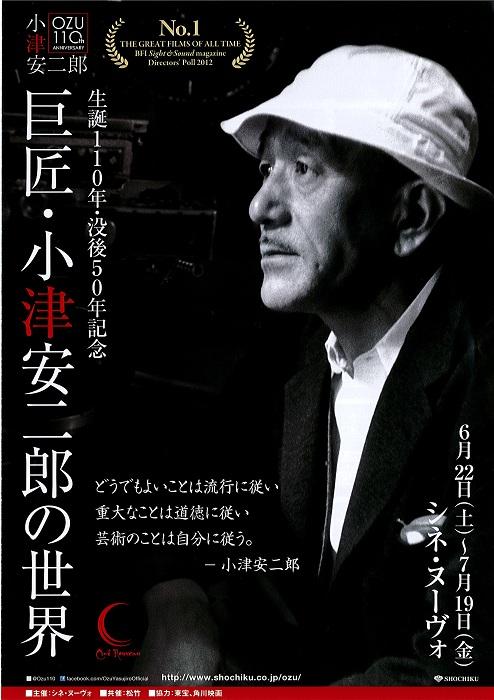 小津チラシomote1.jpg