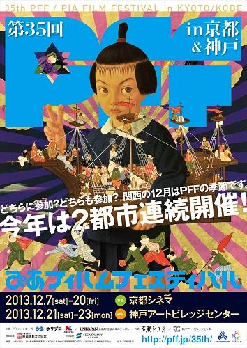 35th_PFF_FLYER_KYOTO-KOBE.jpg