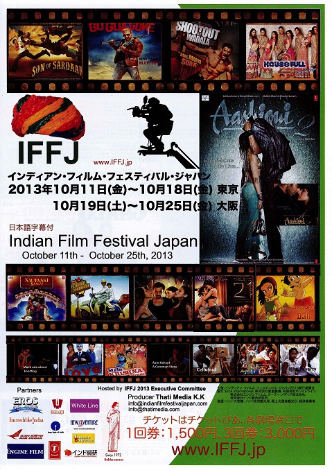 IFF2013.jpg