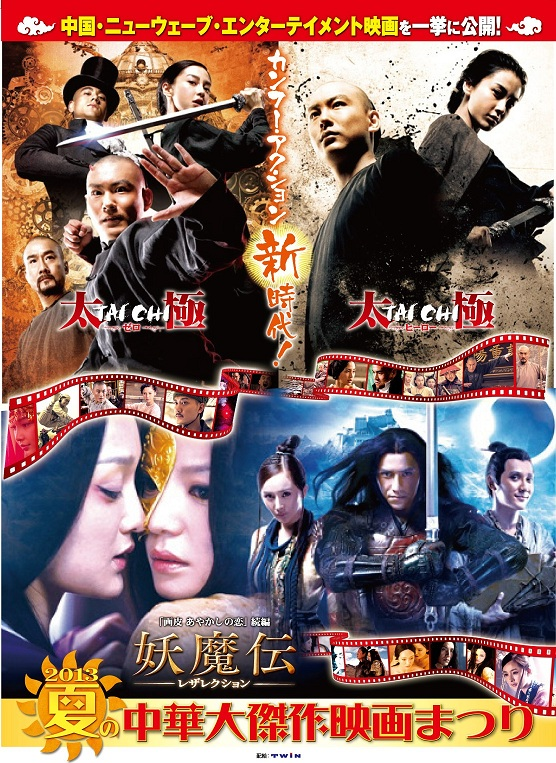 chinafes2013.JPG