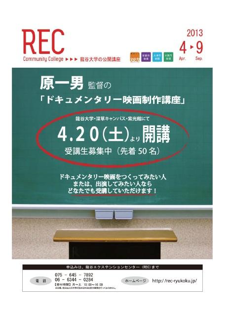 ryukoku_documentary.jpg