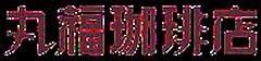 siawase-enogu-marufuku-logo.jpg