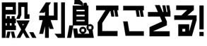 tonorisoku-k-logo-1.jpg