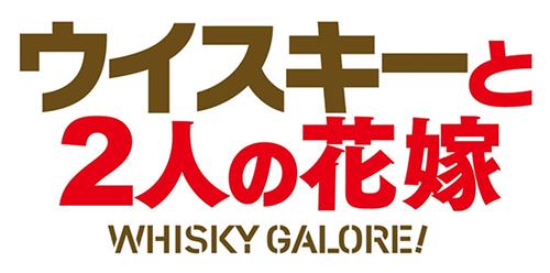 whisky-logo.jpg
