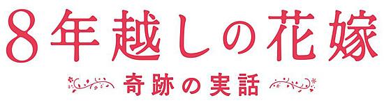 8nenhanayome-logo.jpg