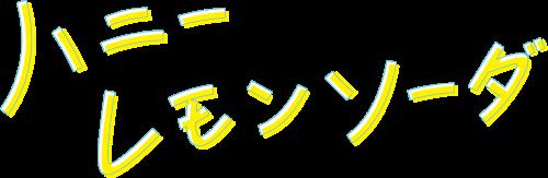 HLS-logo.png