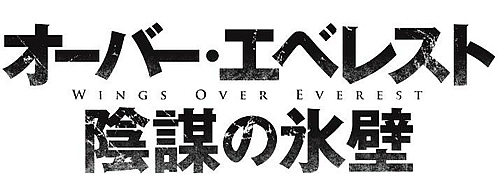 OverEverest-logo.jpg