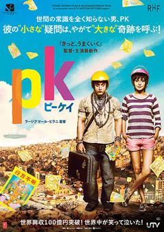 PK-pos.jpg