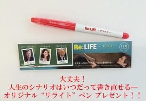 ReLife-pre.jpg