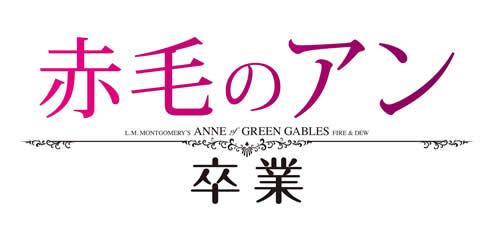 anne-logo.jpg