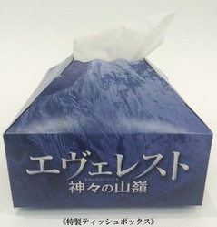 everest-kami-pre.jpgのサムネイル画像