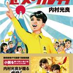『金メダル男』グッズプレゼント!(11/6〆切)