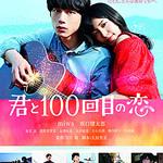 『君と100回目の恋』グッズプレゼント!
