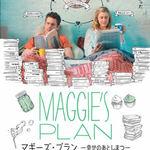 『マギーズ・プラン-幸せのあとしまつ-』グッズプレゼント!