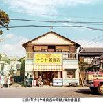 『ナミヤ雑貨店の奇蹟』グッズプレゼント(9/30〆切)