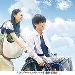 『パーフェクトワールド 君といる奇跡』グッズプレゼント(10/5〆切)