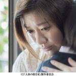 『人魚の眠る家』グッズプレゼント!(11/15〆切)