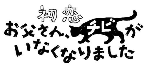 初恋.jpg