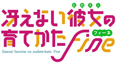 saenai-logo.jpg