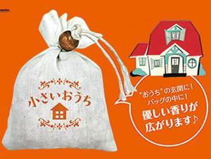chiisaiouchi-goos.jpg