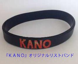 kano-pre.jpg