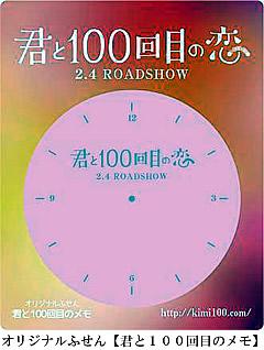 kimito100-pre.jpg