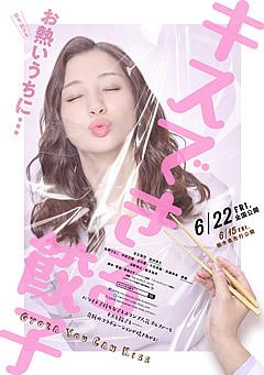 kissgyouza-pos.jpg