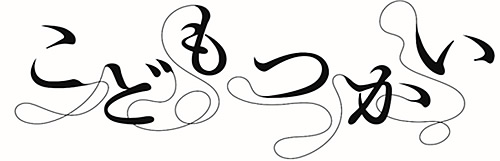 kodomotukai-logo.jpg
