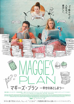 maggiesplan-pos.jpg