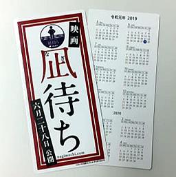 nagimachi-pre.jpg