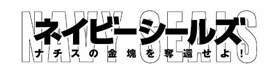 navyseals-logo.jpg