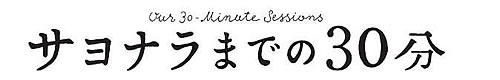 sayonara30-logo.jpg