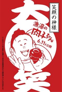 29kochan-大笑いカード.jpg