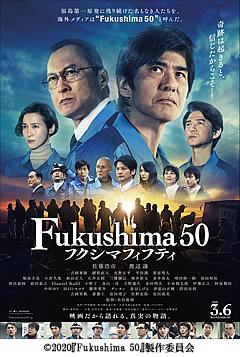Fukushima50-pos1.jpg