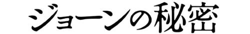 Joan-logo.png
