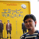 映画界の人間だけで、お笑いの映画を作ってみたかった。『エミアビのはじまりとはじまり』渡辺謙作監督インタビュー