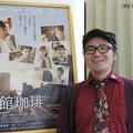 珈琲を飲む時間のように「明日も頑張ろう」と思える映画を 『函館珈琲』西尾孔志監督インタビュー