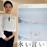 喪失は失った後が長く、一生付き合っていくもの。『永い言い訳』西川美和監督インタビュー
