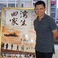 「心の故郷は台湾」歴史に翻弄された湾生たちに密着したドキュメンタリー 『湾生回家』ホァン・ミンチェン監督インタビュー