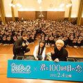 「君と100回目の恋」miwa&坂口健太郎とFM802「ROCK KIDS 802」がリスナーの学校で公開収録!