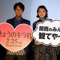 「チュウしてええか?」中川大志、関西弁の決め台詞に観客悶絶!『きょうのキラ君』大阪先行上映会舞台挨拶