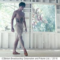 『ダンサー、セルゲイ・ポルーニン 世界一優雅な野獣』草刈民代、ポルーニンを絶賛!!