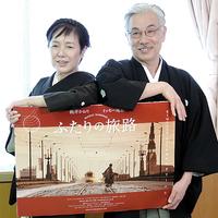 『ふたりの旅路』主演、桃井かおりさん、イッセー尾形さん記者会見レポート